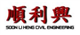 Soon Li Heng Civil Engineering Pte Ltd