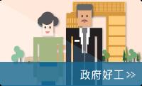 Hong Kong Government Jobs