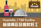 酒店及餐飲服務業前線專區