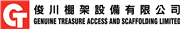 Genuine Treasure Access And Scaffolding Limited's logo