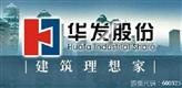 Huafa Industrial (HK) Limited's logo