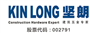 Guang Dong Kinlong Hardware Products (HK) Co., Limited