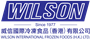 Wilson International Frozen Foods (H.K.) Ltd