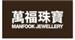 Man Fook Jewellery Holdings Limited
